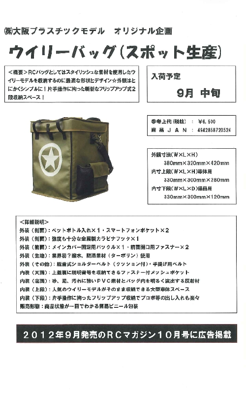 willy bag.pdf